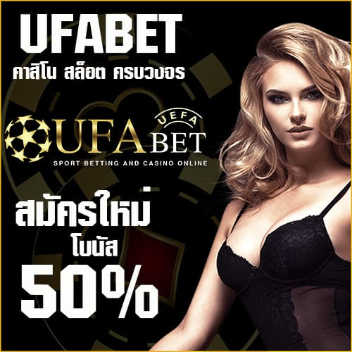 UFABET Promotion New